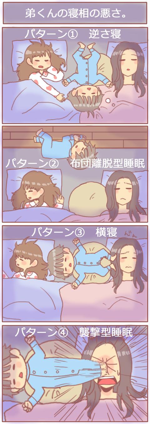 4コマ【弟くんの寝相の悪さ】